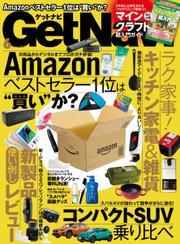 GetNavi(ゲットナビ) (2017年6月号)