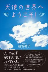 天使の世界へようこそ! / 越智啓子