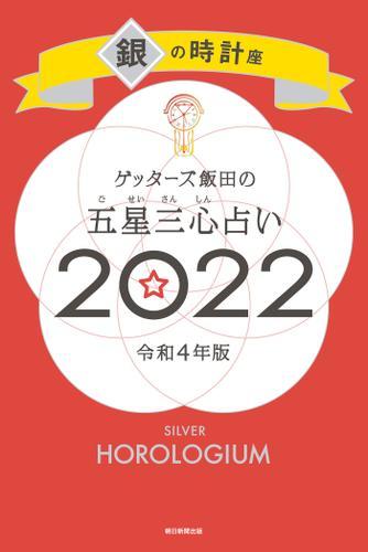 ゲッターズ飯田の五星三心占い銀の時計座2022 / ゲッターズ飯田