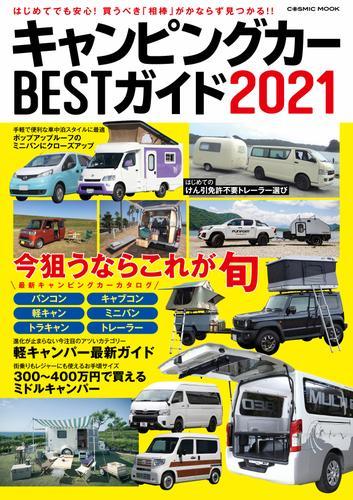キャンピングカーBESTガイド2021 / コスミック出版編集部
