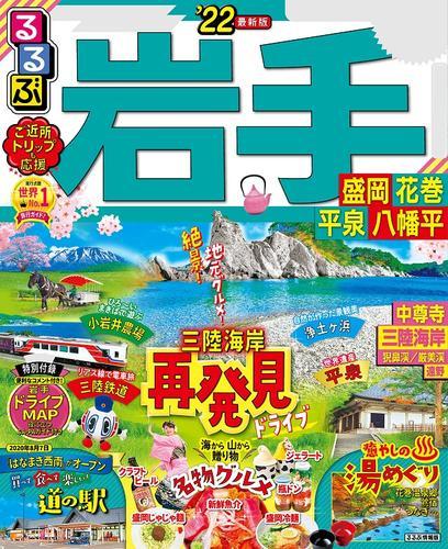 るるぶ岩手 盛岡 花巻 平泉 八幡平'22 / JTBパブリッシング