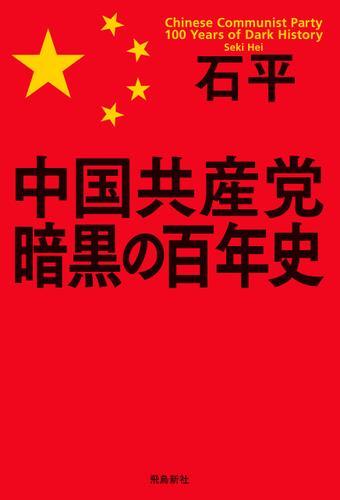 中国共産党 暗黒の百年史 / 石平