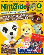 Nintendo DREAM(ニンテンドードリーム) (2021年06月号) / 徳間書店