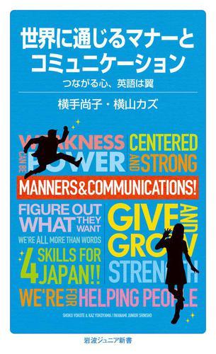 世界に通じるマナーとコミュニケーション つながる心、英語は翼 / 横手尚子