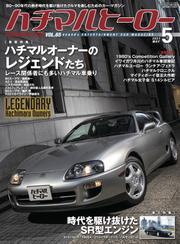 ハチマルヒーロー vol.65 / ハチマルヒーロー編集部