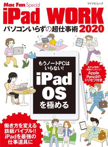 iPad WORK 2020 ~パソコンいらずの超仕事術~ / 栗原亮