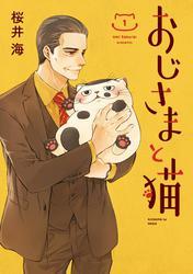 おじさまと猫 1巻 / 桜井海