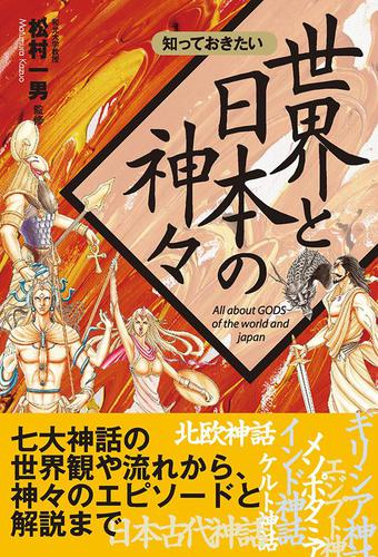 知っておきたい 世界と日本の神々 / 松村一男