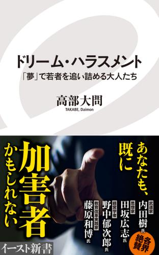 ドリーム・ハラスメント 「夢」で若者を追い詰める大人たち / 高部大問
