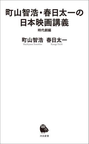 町山智浩・春日太一の日本映画講義 時代劇編 / 町山智浩