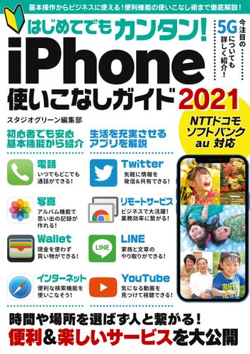 はじめてでもカンタン!iPhone使いこなしガイド2021 / スタジオグリーン編集部