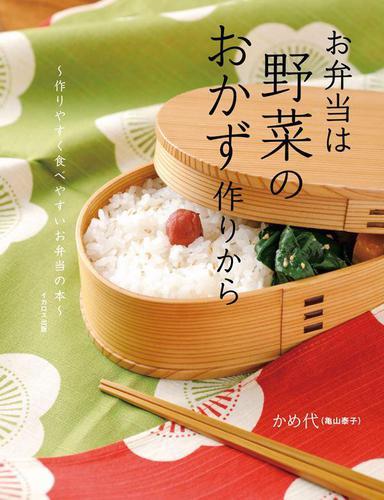 お弁当は野菜のおかず作りから / 亀山泰子(かめ代)