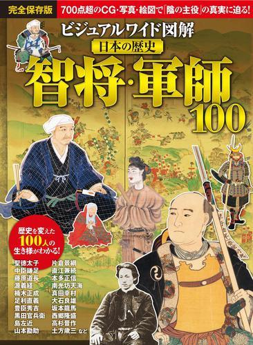 ビジュアルワイド 図解 日本の歴史 智将・軍師100 / 入澤宣幸