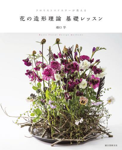 花の造形理論 基礎レッスン / 橋口学