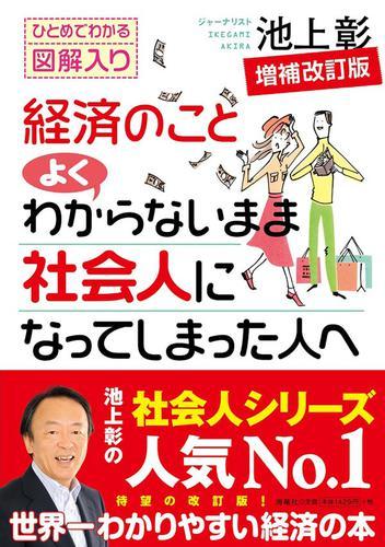 経済のことよくわからないまま社会人になってしまった人へ 増補改訂版 / 池上彰