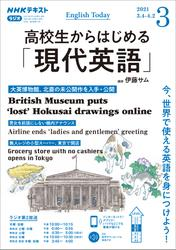 NHKラジオ 高校生からはじめる「現代英語」2021年3月号【リフロー版】 / 日本放送協会