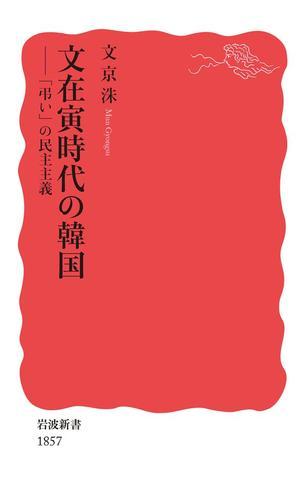 文在寅時代の韓国 「弔い」の民主主義 / 文京洙