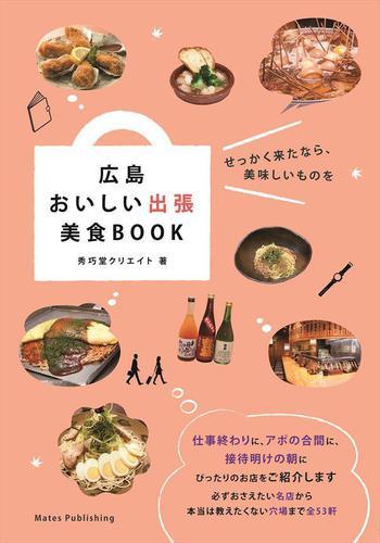 広島 おいしい出張 美食BOOK / 秀巧堂クリエイト
