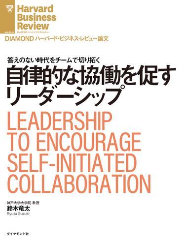 自律的な協働を促すリーダーシップ / 鈴木竜太