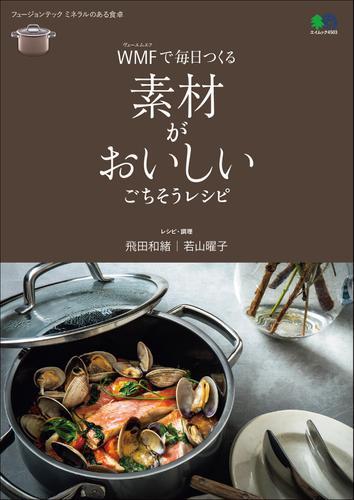 WMFで毎日つくる 素材がおいしいごちそうレシピ / 飛田和緒