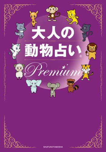 大人の動物占い(R) Premium / 主婦の友社