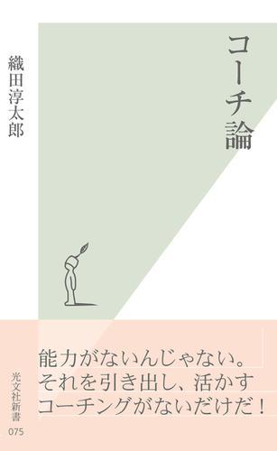 コーチ論 / 織田淳太郎
