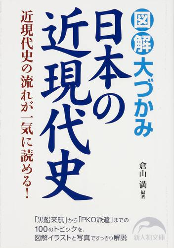 図解 大づかみ日本の近現代史 / 倉山満