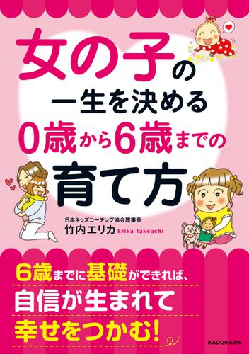 女の子の一生を決める 0歳から6歳までの育て方 / 竹内エリカ