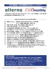 CSRmonthly (Vol.23)