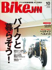BikeJIN/培倶人 2021年10月号 Vol.224 / BikeJIN編集部