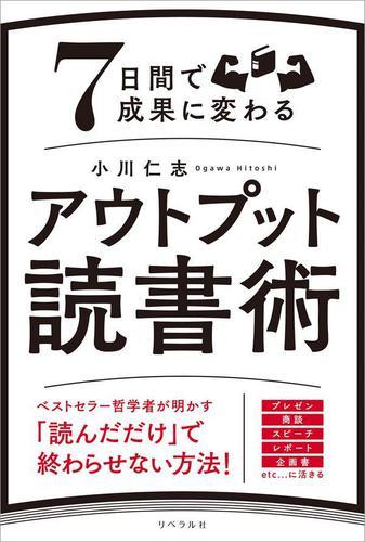 7日間で成果に変わるアウトプット読書術 / 小川仁志