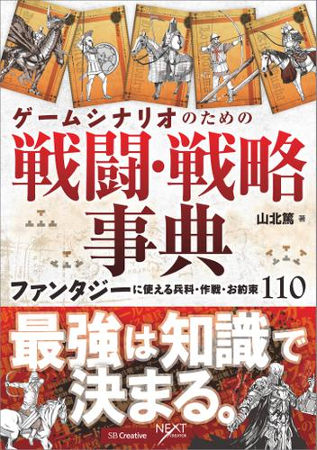 ゲームシナリオのための戦闘・戦略事典 ファンタジーに使える兵科・作戦・お約束110 / 山北篤