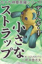 九十九神曼荼羅シリーズ デリヘル1 小さなストラップ / 町井登志夫