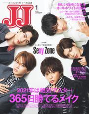 JJ(ジェイジェイ) (2021年1月号) 【読み放題限定】 / 光文社