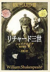 リチャード三世 / ウィリアム・シェイクスピア