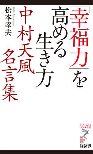 「幸福力」を高める生き方 中村天風名言集 / 松本幸夫