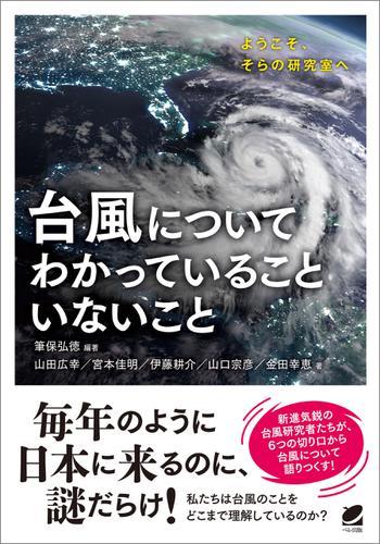 台風についてわかっていることいないこと / 筆保弘徳
