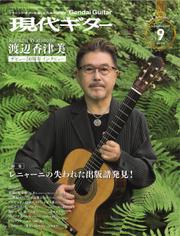 現代ギター (2021年9月号) / 現代ギター社