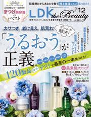 LDK the Beauty (エル・ディー・ケー ザ ビューティー)2021年12月号 / LDK the Beauty編集部