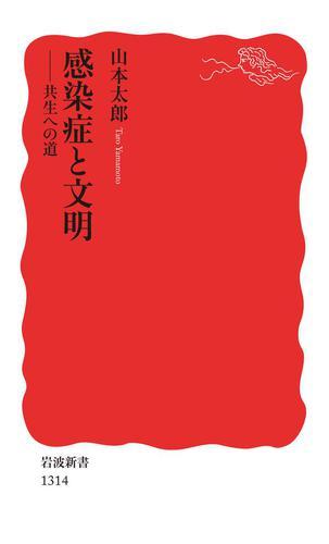 感染症と文明 共生への道 / 山本太郎