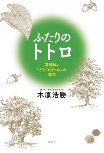 ふたりのトトロ -宮崎駿と『となりのトトロ』の時代- / 木原浩勝