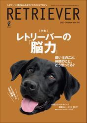 RETRIEVER 2021年10月号 Vol.105 / RETRIEVER編集部