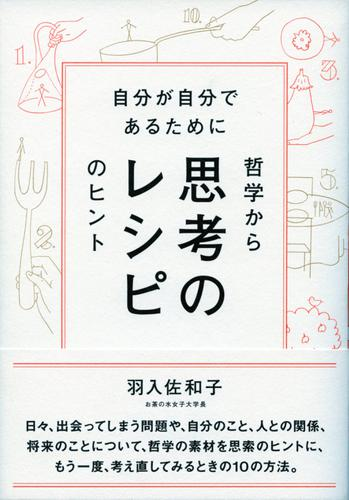 思考のレシピ / 羽入佐和子