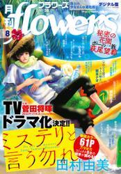 月刊flowers 2021年8月号(2021年6月28日発売) / flowers編集部