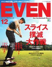 EVEN(イーブン) (2017年12月号)