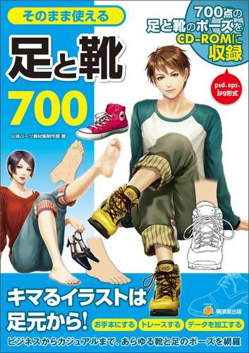 そのまま使える足と靴700 / 人体パーツ素材集制作部
