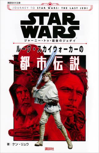 STAR WARS ジャーニー・トゥ・最後のジェダイ ルーク・スカイウォーカーの都市伝説 / ディズニー