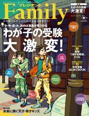 プレジデントファミリー(PRESIDENT Family) (2017年春号)