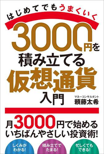 3000円を積み立てる仮想通貨入門 / 頼藤太希