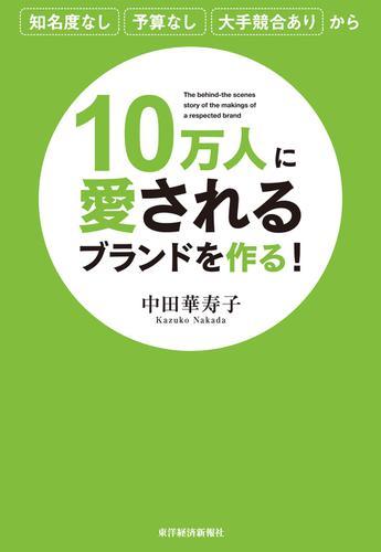 10万人に愛されるブランドを作る! / 中田華寿子